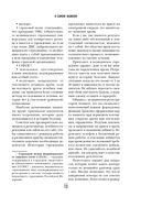 Справочник здоровья для всей семьи — фото, картинка — 12