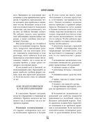 Справочник здоровья для всей семьи — фото, картинка — 13