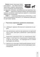 Основы безопасности жизнедеятельности. 5 класс. Опорные конспекты — фото, картинка — 3