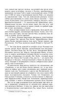 Тайная доктрина. Синтез науки, религии и философии. Том 2. Антропогенезис — фото, картинка — 7