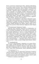 Тайная доктрина. Синтез науки, религии и философии. Том 2. Антропогенезис — фото, картинка — 8