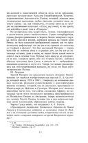 Тайная доктрина. Синтез науки, религии и философии. Том 2. Антропогенезис — фото, картинка — 9