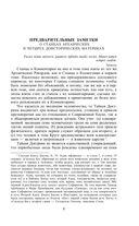 Тайная доктрина. Синтез науки, религии и философии. Том 2. Антропогенезис — фото, картинка — 3