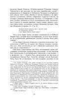 Тайная доктрина. Синтез науки, религии и философии. Том 2. Антропогенезис — фото, картинка — 4