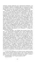 Тайная доктрина. Синтез науки, религии и философии. Том 2. Антропогенезис — фото, картинка — 5