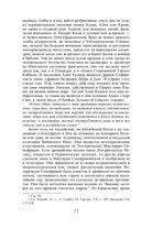 Тайная доктрина. Синтез науки, религии и философии. Том 2. Антропогенезис — фото, картинка — 6