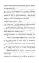 Атлантис. Фея Полярной Звезды — фото, картинка — 15