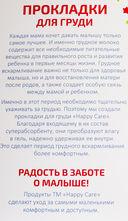 Прокладки для бюстгальтера (60 шт.) — фото, картинка — 1