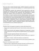 Еженедельник про приоритеты — фото, картинка — 11