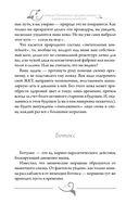 Система Осьмионика. Красивая осанка, стройность и молодость — фото, картинка — 11