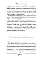Система Осьмионика. Красивая осанка, стройность и молодость — фото, картинка — 12
