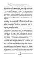 Система Осьмионика. Красивая осанка, стройность и молодость — фото, картинка — 13