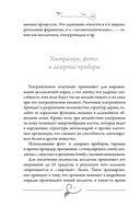 Система Осьмионика. Красивая осанка, стройность и молодость — фото, картинка — 14