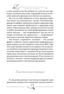 Система Осьмионика. Красивая осанка, стройность и молодость — фото, картинка — 15