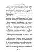 Система Осьмионика. Красивая осанка, стройность и молодость — фото, картинка — 4