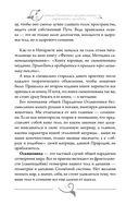 Система Осьмионика. Красивая осанка, стройность и молодость — фото, картинка — 5