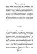 Система Осьмионика. Красивая осанка, стройность и молодость — фото, картинка — 8