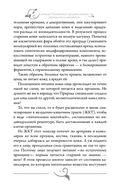 Система Осьмионика. Красивая осанка, стройность и молодость — фото, картинка — 9