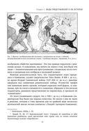 Гладиаторы. История. Вооружение. Организация зрелищ — фото, картинка — 12