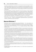 Хитрости Windows 7. Для профессионалов — фото, картинка — 6