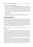 Хитрости Windows 7. Для профессионалов — фото, картинка — 10
