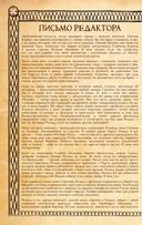 Темная башня. Часть 8. Стрелок. Книга 3. Битва при Талле — фото, картинка — 6
