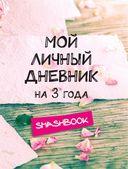 Мой личный дневник на 3 года (горошек) — фото, картинка — 2