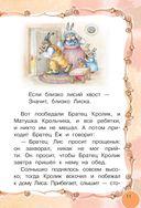 Сказки дядюшки Римуса — фото, картинка — 11