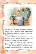 Сказки дядюшки Римуса — фото, картинка — 12