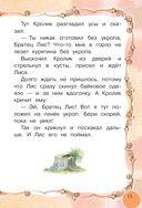 Сказки дядюшки Римуса — фото, картинка — 13