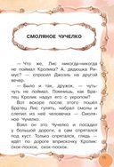 Сказки дядюшки Римуса — фото, картинка — 15
