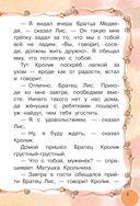Сказки дядюшки Римуса — фото, картинка — 9