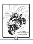 Большая книга игр и раскрасок для супергонщиков — фото, картинка — 1