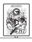 Большая книга игр и раскрасок для супергонщиков — фото, картинка — 10