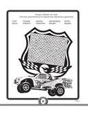 Большая книга игр и раскрасок для супергонщиков — фото, картинка — 13
