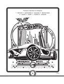 Большая книга игр и раскрасок для супергонщиков — фото, картинка — 8