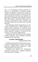 Лидерство по-русски — фото, картинка — 12