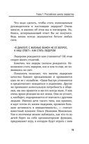 Лидерство по-русски — фото, картинка — 14