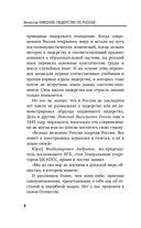 Лидерство по-русски — фото, картинка — 7