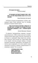 Лидерство по-русски — фото, картинка — 8