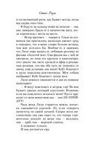 Лили и осьминог — фото, картинка — 12