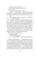 Итальянская любовь Максима Горького (м) — фото, картинка — 10