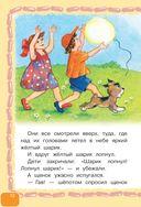Котёнок по имени Гав и другие сказки — фото, картинка — 12