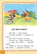Котёнок по имени Гав и другие сказки — фото, картинка — 6