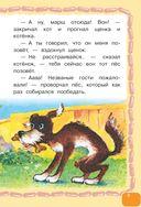 Котёнок по имени Гав и другие сказки — фото, картинка — 9