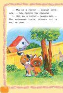 Котёнок по имени Гав и другие сказки — фото, картинка — 10