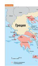 Греция. Путеводитель — фото, картинка — 2