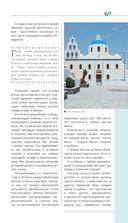 Греция. Путеводитель — фото, картинка — 7