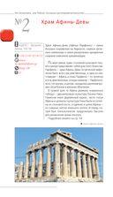 Греция. Путеводитель — фото, картинка — 14