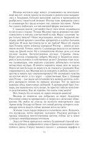 Академия колдовских сил. Прятки с демоном — фото, картинка — 11